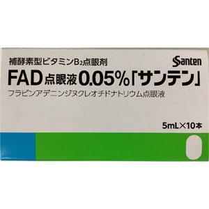 FAD ophthalmic 黄素腺嘌呤二核苷酸滴眼药0.05%「参天」:5ml×10支