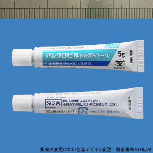 Aciclovir阿昔洛韦 软膏5%「東和」:5g×10支