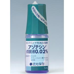 Azotesin薁磺酸钠滴眼液0.02%:5ml×10支