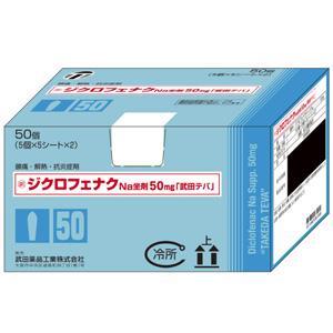 Adefuronic双氯芬酸钠栓剂50mg:50个