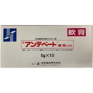 Antebate倍他米松丁酸酯丙酸酯 软膏0.05%(劇):5g×10支