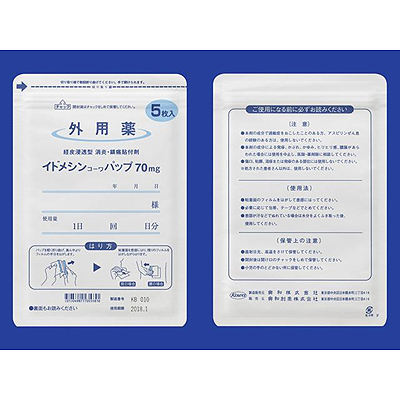 Idomethine吲哚美辛70mg【膏药】:25枚(5枚×5袋)