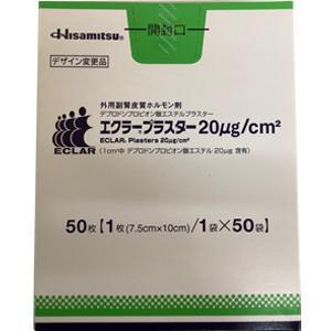 Eclar plaster地泼罗酮丙酸酯 20μg/cm2:(7.5cm×10cm)×50枚