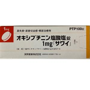 Oxybutynin盐酸奥昔布宁片1mg「沢井」:100片(PTP)