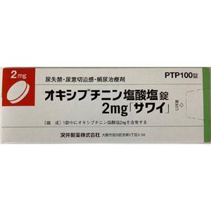 Oxybutynin Hydrochloride盐酸奥昔布宁2mg「沢井」:100片(PTP)
