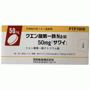 Sodium Ferrous柠檬酸亚铁钠片50mg「沢井」:100片(PTP)