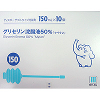 Glycerin enema甘油灌肠50%「Mylan」 150ml:10个装