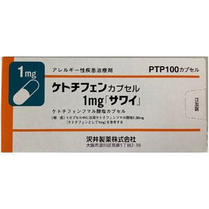 Ketotifen富马酸酮替芬胶囊1mg「沢井」 :100粒