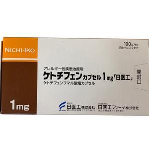 Ketotifen富马酸酮替芬胶囊 1mg「日医工」 :100粒