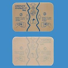 Diclofenac Sodium双氯芬酸钠15mg「東和」(膏药):7枚(7枚×1袋)