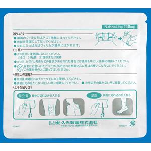 Naboal双氯芬酸钠贴140mg(膏药):35枚(7枚入×5袋)