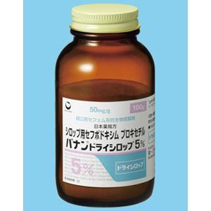 Banan dry syrup 头孢泊肟酯混悬剂(干糖浆)5% :100g/瓶