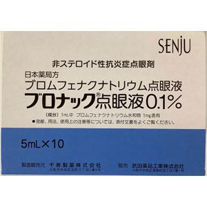 Bronuck 溴芬酸钠滴眼液0.1%:5ml×10支