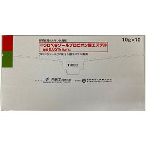 Clobetasal丙酸氯倍他索软膏 0.05%「MYK」:10g×10支【劇】