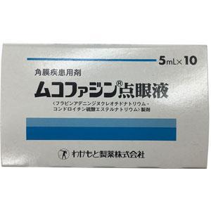 Mucofadin 黄素腺嘌呤二核苷酸钠,酸硫酸软骨素钠滴眼液:5ml×10支
