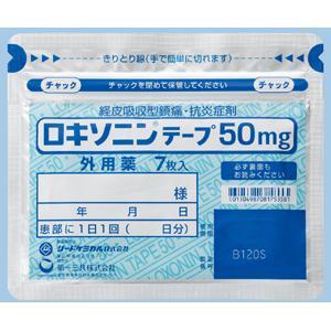 Loxonin洛索洛芬钠透皮乐松贴50mg(膏药):35枚(7枚×5袋)