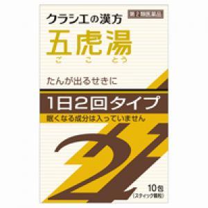 Kracie 汉方五虎汤精华颗粒SII:10包【2類】