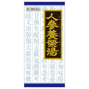 日本Kracie 人参养荣汤精华颗粒:45包【2類】