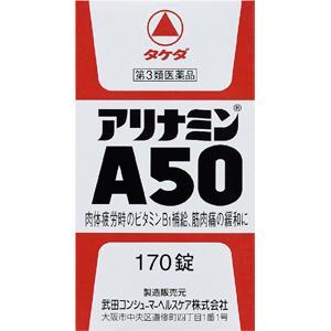 武田 AlinaminaA50维生素片:170粒【3類】