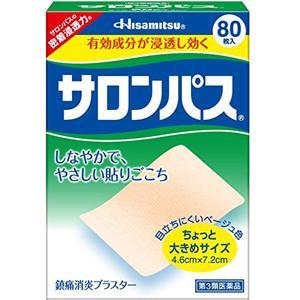 久光 Hisamitsu 撒隆巴斯腰腿关节肩肘 镇痛消炎膏药:80枚【3類】