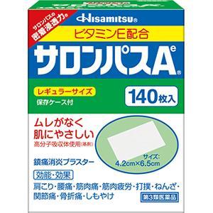 久光 Hisamitsu 撒隆巴斯腰腿关节肩肘 镇痛消炎膏药:140枚【3類】