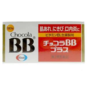 卫材 ChocolaBB Plus 祛痘美肌补充活性维生素B2:180粒【3類】