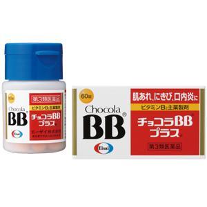 日本卫材 Chocola BB Plus 祛痘美肌补充活性维生素B2:60粒【3類】