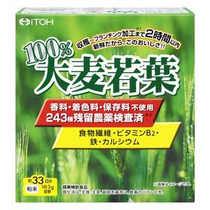 井藤汉方 100%大麦若葉:100g