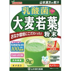山本汉方 乳酸菌 大麦若葉:4g×15包