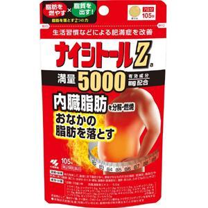 小林制药Nisitol-Za满量5000强效燃烧腹部脂肪中药健康减肥颗粒:105粒【2類】
