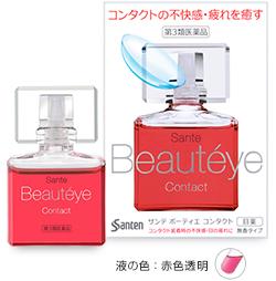参天 Beauteya缓解疲劳保护角膜玫瑰眼药水滴眼液 :12ml【隐形专用】【3類】