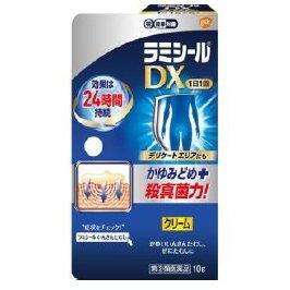 日本GSK Lamyseal杀菌脚臭脚癣止痒脚气DX:10g【2類】