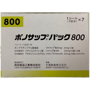 Vonosap Pack 800幽门螺旋杆菌根除治疗药(1次杀菌):7枚