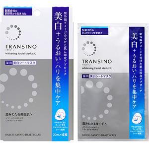 TRANSINO改善肝斑黄褐斑肌肤美白面膜:20mL×4枚