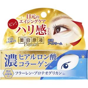 眼部美容原液抗老化玻尿酸+胶原蛋白:20g