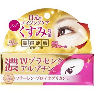 眼部美容原液胎盘素+熊果苷:20g