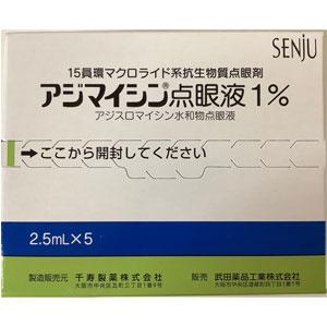 Azimycin阿奇霉素滴眼液1%:2.5ml×5支