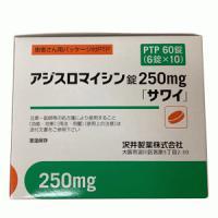 Azithromycin阿奇霉素250mg「沢井」:60片