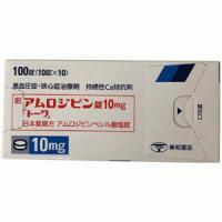 Amlodipine氨氯地平苯磺酸盐10mg「東和」:100片