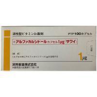 Alfacalcidol阿法骨化醇胶囊1μg「沢井」(劇):100粒