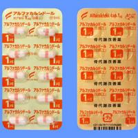 Alfacalcidol阿法骨化醇胶囊1μg「日医工」(劇):100粒