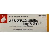 Oxybutynin Hydrochloride盐酸奥昔布宁1mg「沢井」:100片(PTP)
