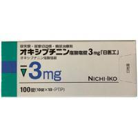Oxybutynin Hydrochloride盐酸奥昔布宁3mg「日医工」:100片(PTP)