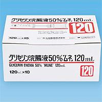Glycerine enema甘油灌肠50%「MUNE」 120ml:10个