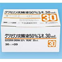 Glycerin enema甘油灌肠50%「MUNE」 30ml:20个装