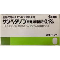 Sanbetason倍他米松磷酸钠 眼耳鼻科用液0.1%:5ml×10支