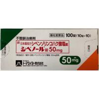 Cibenol琥珀酸西苯唑啉片50mg:100粒