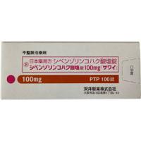 Cibenzoline succinate琥珀酸西苯唑啉片100mg「沢井」:100粒
