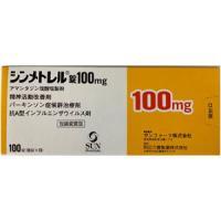 Symmetrel盐酸金刚烷胺100mg:100粒