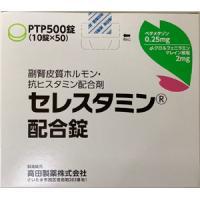 Celestamine Combination倍他米松·d-氯苯那敏马来酸盐复合片:10片×50板